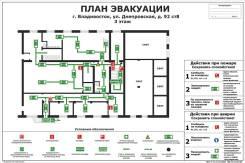 Изготовление планов эвакуации и ФЭС во Владивостоке