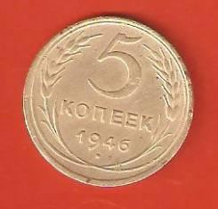 5 копеек 1946 г. СССР. Хорошая.