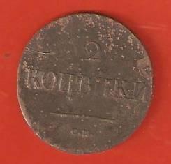 2 копейки 1838 г. Царская Россия.