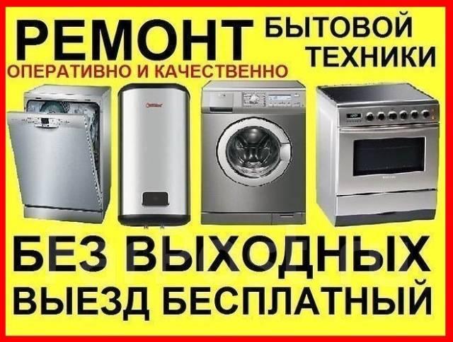 Ремонт стиральных машин bosch Улица Фрунзе (поселок Кокошкино) ремонт стиральной машины bloomberg trade