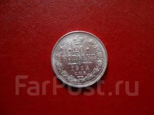 20 копеек 1914 года серебро №3 .