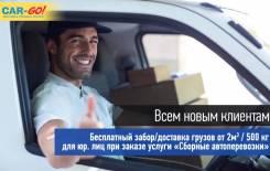 Сборные грузоперевозки.