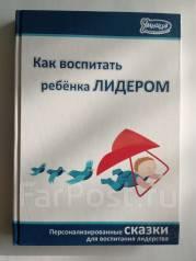 """Книга """"Как воспитать ребенка лидером! """" (Умница)"""