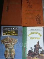 Книги художественная литература.