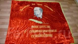 Знамя переходящее Гостиничное объединение Редкое. Оригинал