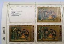 1985 СССР. Эрмитаж. Испанская живопись. Квартблок с купоном. Чистые