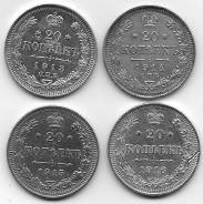 Лот монет 4шт. 20 копеек 1913-1916гг. (Ag)
