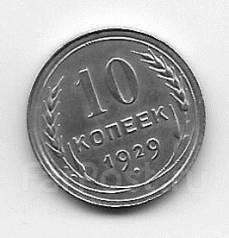 10 копеек 1929г. ( Ag)