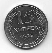 15 копеек 1925г. ( Ag)