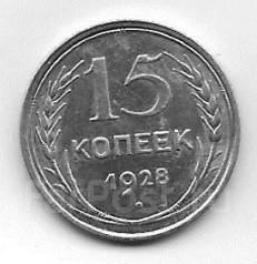 15 копеек 1928г. ( Ag)