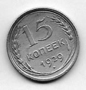 15 копеек 1929г. ( Ag)