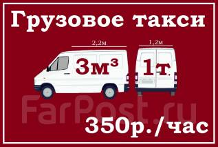 Грузовое такси Владивосток. Грузоперевозки. Звоните в любое время.