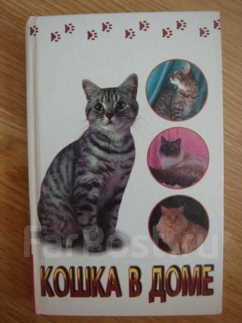 Книги о кошках одним лотом
