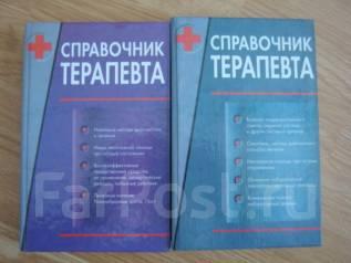 """Книги """"Справочник терапевта"""" - в двух томах"""