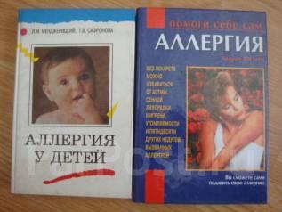 """Книги """" Аллергия у детей"""" - две книги одним лотом"""