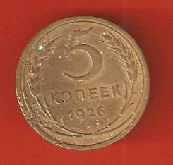 5 копеек 1926 г. СССР. Монета не частая.