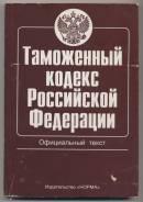 """""""Таможенный кодекс Российской Федерации"""""""