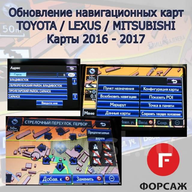 Русификация Toyota, Lexus, Mitsubishi. Карты 2016-2017 г,