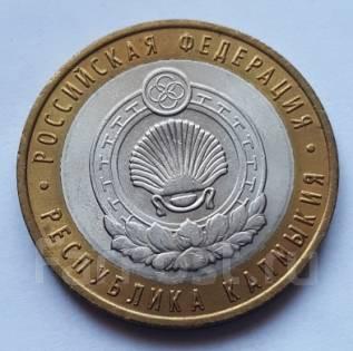 2009 г. 10 рублей. Республика Калмыкия. СПМД
