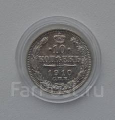 10 копеек 1910 года. Николай II С. П. Б. ( Э. Б )