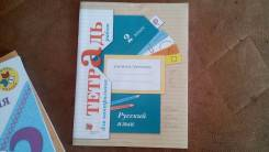 Рабочие тетради по русскому языку. Класс: 2 класс