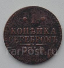 1 копейка серебром Николай I 1840 г. СПМ