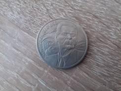 1 рубль СССР 1988 года. Максим Горький