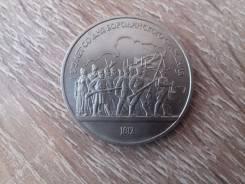 1рубль СССР. 175лет со дня Бородинского сражения