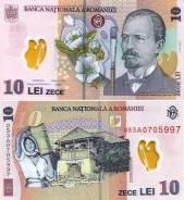 Лей Румынский. Под заказ
