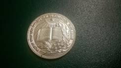 Серебряная медаль за окончание школы. Рсфср.