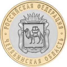 10 рублей 2014 Челябинская область UNC
