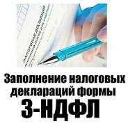 Декларация 3-НДФЛ 300р. /лечение, обучение, продажа авто/Договоры, согл.