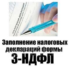 Заполнение Декларации 3-НДФЛ Соц. вычет 400р.
