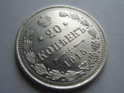 Без Обращения! Серебро! 20 Копеек 1915 год (ВС) Николай II Россия 24