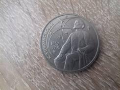 1 рубль СССР 1987г. 130 лет со дня рождения К. Э. Циолковского