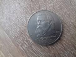 1рубль, СССР 1989 года,150 лет со дня рождения М. П. Мусоргского