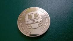 5 долларов либерия 1999 Гамбург-Берлин