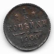 1/4 копейки 1900г. СПБ (Редкая монета)
