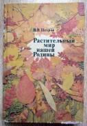 """""""Растительный мир нашей Родины"""", Владимир Петров"""