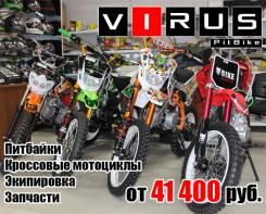Питбайки и кроссовые мотоциклы Virus