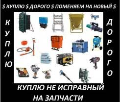 Куплю Дорого новый и б/у Bosch, Makita, Hitachi и др. оборудование.