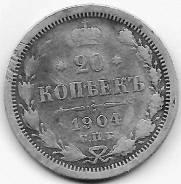20 копеек 1904г. СПБ АР (Ag)