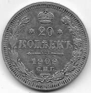 20 копеек 1909г. СПБ ЭБ (Ag)