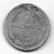 10 копеек 1890г. СПБ АГ (Ag)