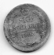 10 копеек 1903г. СПБ АР (Ag)