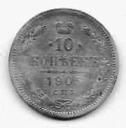 10 копеек 1905г. СПБ АР (Ag)