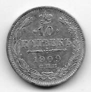 10 копеек 1909г. СПБ ЭБ (Ag)