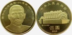 Китай 5 юаней 2016 г. 150 лет Сунь Ятсена.