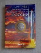 Набор альбомов-коррексов для 10 руб биметаллических монет (3 тома )