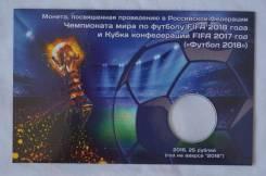 """Открытка для монеты 25 рублей 2016 г. """"Футбол 2018"""" (Коррекс)"""